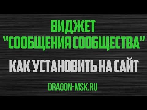 Виджет Сообщения сообщества ВКонтакте  как установить на сайт