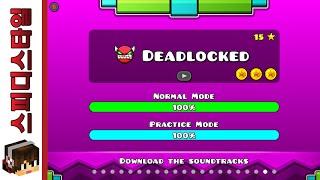 Geometry Dash - Deadlocked 100% 3 coins [1080p 60fps]