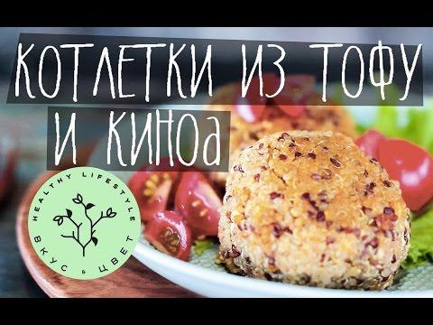 Котлетки из тофу и киноа | Vegan | рецепт от Вкус&Цвет
