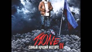 T1One (ТиУан) - Огонь Вода