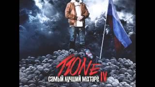 T1One (ТиУан) - Огонь Вода