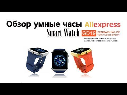 Обзор умные часы Smart Watch GD19 блутуз + сим карта купить на Алиэкспресс