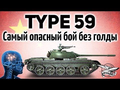 Type 59 - Самый опасный бой без голды