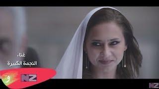 """Theme Song """"Li Aa'la Se'er"""" series - Nawal El Zoghbi /تتر مسلسل"""