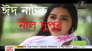 (Eid Ul Azha) Romantic Bangla Natok 2016 Nil Dupur Ft Momo Apurbo