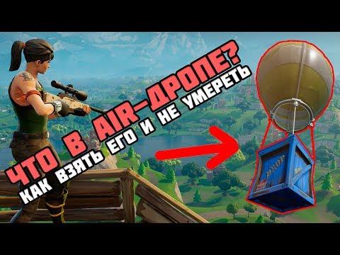 Fortnite: Battle Royale / ЧТО В АИР-ДРОПЕ? / Как поднять и не умереть?