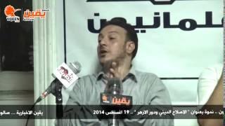 يقين | عبدالله نصر يتهم محمد الغزالي في التحريض علي تقل فرج فوده