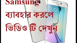 Samsung Mobile ব্যাবহার করলে Video টি অবশ্যই দেখবেন bangla mobile tips