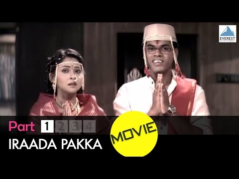 Iraada Pakka Movie - Part 1