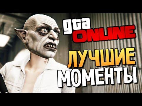 GTA ONLINE - Смешные Моменты (Ограбления) #74