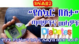 """""""የየስኳር በሽታ"""" ጣጣዎችና መላዎቹ ክፍል#2 """"Diabetes"""" complications and solutions - VOA (Dec 20, 2016)"""