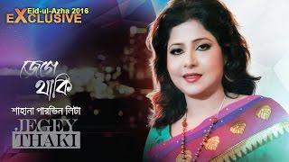 Jege Thaki - Shahana Parvin Lita - Eid-ul-Azha Exclusive 2016 - Full Audio Album