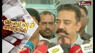 Speed News Morning | விரைவுச் செய்திகள் | 12/10/2018 | Puthiya Thalaimurai TV