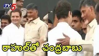 ఒకే వేదికపై రాహుల్ గాంధీతో చంద్రబాబు..! | CM Chandrababu and Rahul Gandhi On One Stage