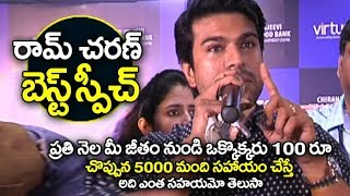 Ram Charan The Best Speech | Rangastalam Movie | Ramcharan Speech at Rangasthalam Pre Release Event