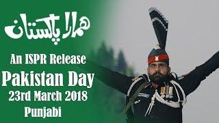 HAMARA PAKISTAN (Punjabi) | ISPR Song for Pakistan Day 2018