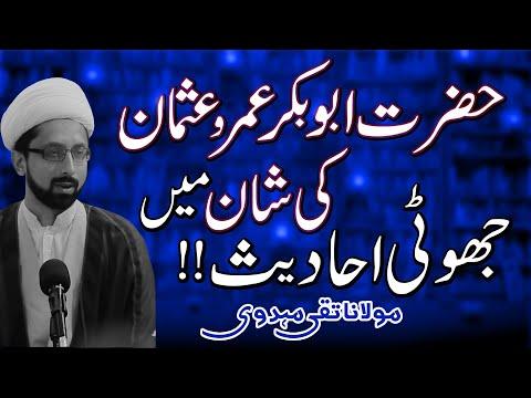 Hazrat Abu Bakr , Umar O Usman Ki Shan Myn Garhi Gai Jhooti Ahadees | Allama Taqi Mehdavi | HD
