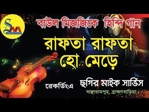 Baul Music Hindi Song 2018 l Rafta Rafta Woa Mere l বাউল মিউজিকে হিন্দি গান ২০১৮