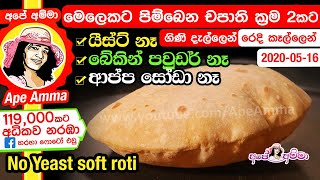 Easy Soft Atta flour chapathi by Apé Amma