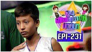 Odi Vilayadu Pappa - Season 5 | Epi 231 | Elimination Round | 17/08/2017 | Kalaignar TV