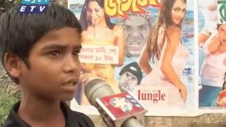Special Report in Mukto Khobor , Film Poster ( অশ্লীল ছবি দেখছে অপ্রাপ্ত বয়স্করা )