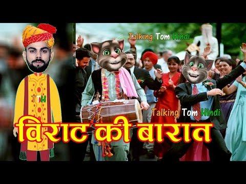 Talking Tom Hindi - Virat Kohli Ki Baarat Funny Comedy - Talking Tom Funny Videos