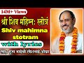 Shiv Mahimna Stotram(with lyrics) - Pujya Rameshbhai Oza