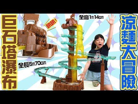 【開箱】超巨大!涼麵水樂園,巨石塔瀑布[NyoNyoTV妞妞TV玩具]