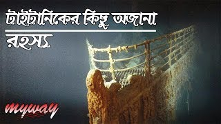 Download Untold Truth Behind The Sinking of Titanic || Bengali 3Gp Mp4