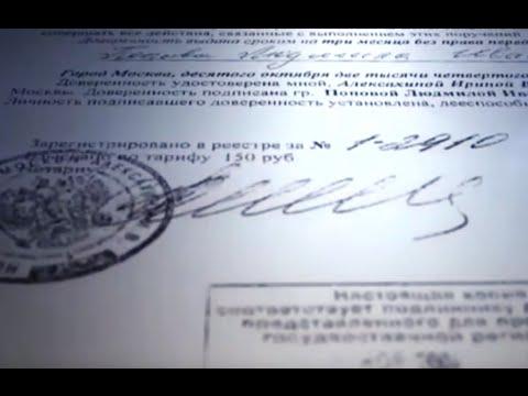 Черные риелторы. Фильм Аркадия Мамонтова. От 12.09.16