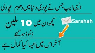 Sarahah App gone Viral Why ? 10 Million Download in few days