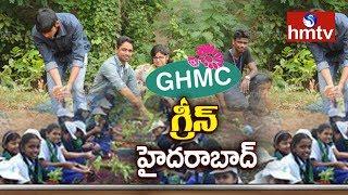 GHMC Prepares for Haritha Haram | హరితహారం కోసం 40లక్షల మొక్కలు సిద్ధం | hmtv