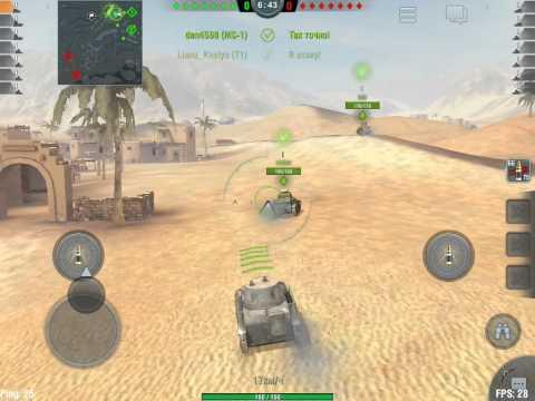 World Of Tanks Blitz! Бои в пустыне! Серия 2! Ворлд Оф Танкс