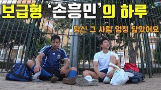 스페인 축구장에 손흥민 닮은 한국인이 나타나면 생기는 일