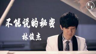 JJ林俊杰《不能说的秘密 & 星晴》 #梦想声音3 【動態歌詞版MV】