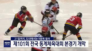 제101회 전국 동계체육대회 본경기 개막