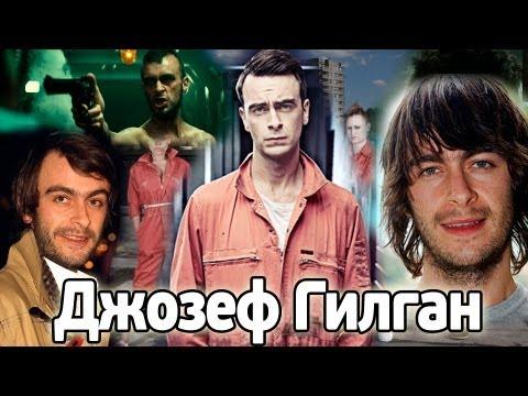 БиоФАКТ - Джозеф Гилган / Отбросы / Misfits