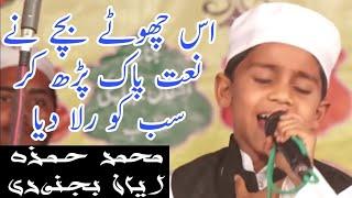 Heart touching naat paak ( ilahi bakhsh de mujh ko ) by mohd hamza Ayan bijnori