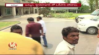 IT Raids On Khammam TRS MP Ponguleti Srinivasa Reddy's Family Owned Companies