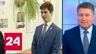 Фамилию не посрамил выпускник Александр Путин получил высшие баллы на ЕГЭ - Россия 24