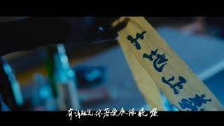 """""""乾坤大挪移""""合輯:阿雞【找啊找】Feat. 農村武裝青年""""阿達"""""""