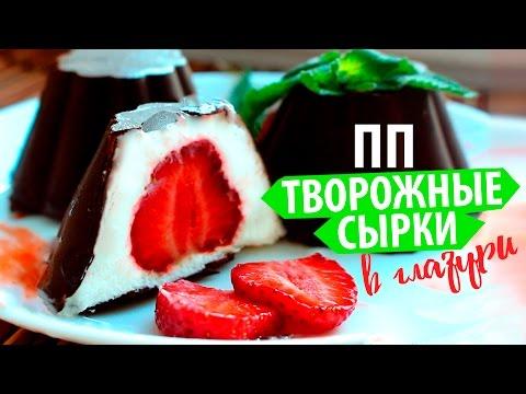 ПП Глазированные творожные сырки ★ Простые рецепты Olya Pins