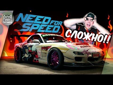 Need For Speed (NFS 2015) - СЛИШКОМ СЛОЖНО!! Прохождение SpeedList Дрифт