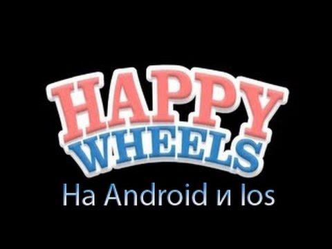 Как играть в Happy Wheels на Android и Ios