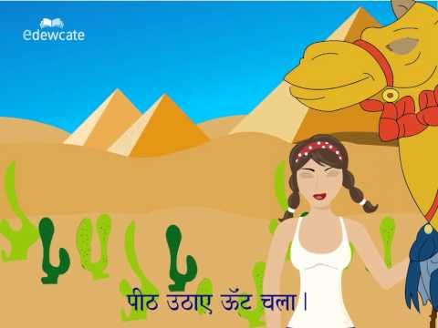Hindi Nursery Rhymes for Children – Oonth Chala