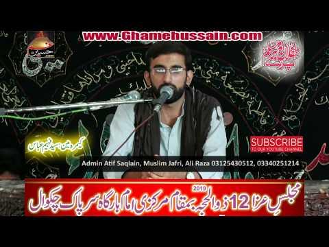 Molana Syed Hassan Askari | 12 Zilhaj 2019 | Imambargah Sarpak Chakwal