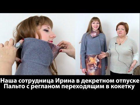 Наша сотрудница Ирина в декретном отпуске шьет красивое пальто с регланом переходящим в кокетку
