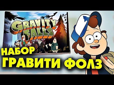 НАБОР Гравити Фолз / Gravity Falls NEW BOX