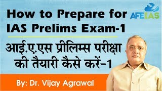 How to prepare for IAS Prelims (Part-1) by Dr. Vijay Agrawal | AFE IAS | IAS Coaching