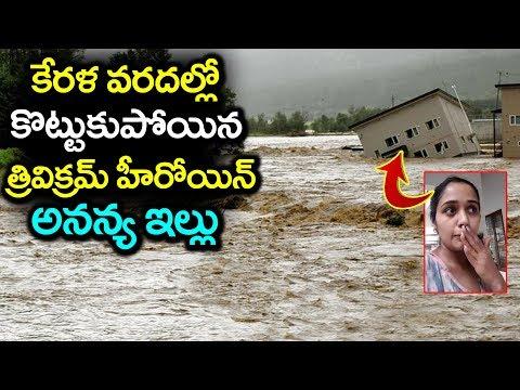 కేరళ వరదల్లో కొట్టుకుపోయిన త్రివిక్రమ్ హీరోయిన్ అనన్య ఇల్లు | Kerala Floods 2018 #9RosesMedia
